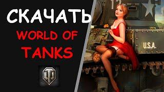 Как скачать World of Tanks и зарегистрироваться в игре?