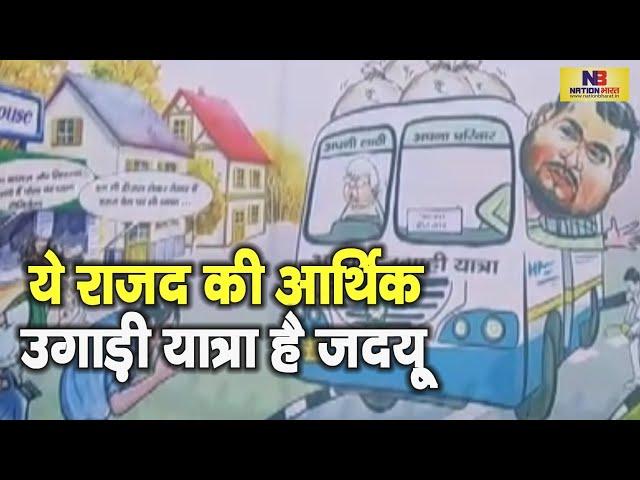 अपनी लाठी अपना परिवार को सवारने निकले Tejashwi Yadav, Lalu Yadav ड्राइविंग सीट पर