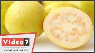 تعرف على 7 فوائد للجوافة