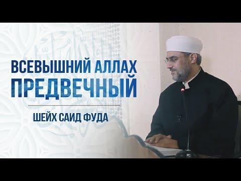Всевышний Аллах – Предвечный [Опровержение слов Ибн База]
