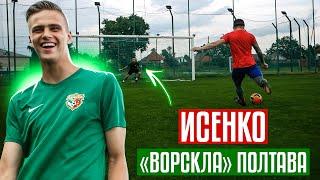 готовлю ИСЕНКА к ФИНАЛУ кубка УКРАИНЫ 16 летний вратарь ВОРСКЛЫ