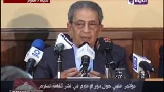 بالفيديو.. عمرو موسى ينفعل لعدم عزف السلام الوطني ويطالب بالتحقيق مع المسؤول