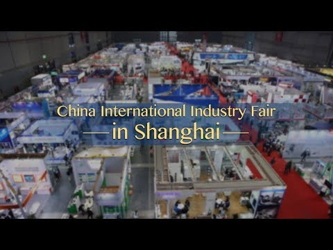Live: China International Industry Fair in Shanghai 开脑洞!走近中国国际工业博览会