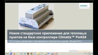 Обзор нового приложения для тепловых пунктов на базе контроллера Climatix