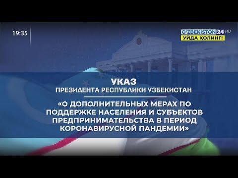Комментарий к Указу Президента