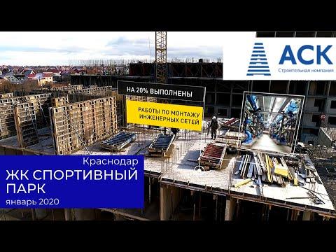 ЖК Спортивный парк в Краснодаре ✔литеры 5, 6 и 11 ✔видео на январь 2020 🔷 новостройка от застройщика