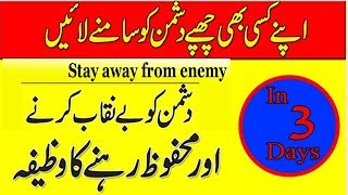 Quranic Wazifa In Urdu to stay away from enemy | Anam Home Remedy