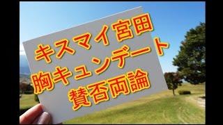 Kis-My-Ft2・宮田俊哉、渾身の「胸キュンデート」に賛否両論真っ二つ 12...