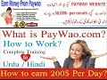 WHAT IS PAYWAO WEBSITE 2017  HOW TO CREATE AN ACCOUNT, WORK AND TO USE IT FOR ONLINE EARNING