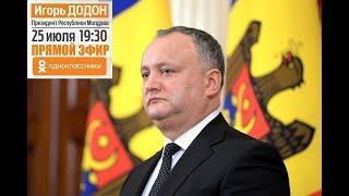 Президент РМ  Игорь Додон отвечает на вопросы  в прямом эфире соц. сети ОДНОКЛАССНИКИ и Accent TV
