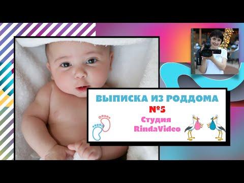Видеосъемка Выписки Роддом №1 Киев