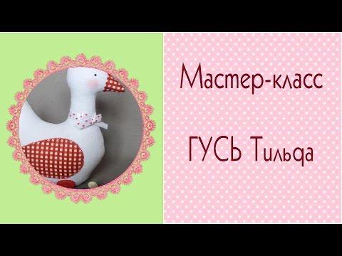 DIY🌷Мастер-класс Гусь Тильда🌷Пасхальный декор Тильда/Goose tilda of fabric/Easter decor/Tilda4kids
