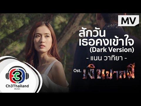 สักวันเธอคงเข้าใจ (Dark Version) Ost.เงินปากผี   แนน วาทิยา   Official MV - วันที่ 26 Jan 2018