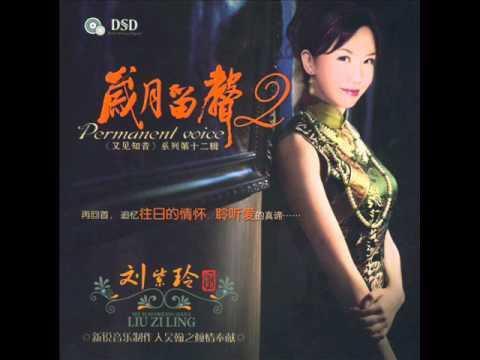 朋友别哭 - LIU ZI LING - By Audiophile Hobbies.
