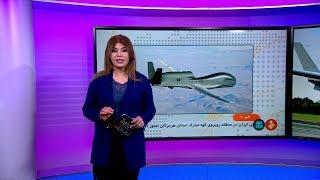 كيف أسقطت إيران طائرة أمريكية في الخليج؟