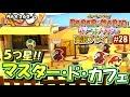 【ペパマリ】小心マスターと二人旅!ペーパーマリオ カラースプラッシュ実況プレイ!Part28