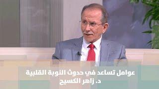 عوامل تساعد في حدوث النوبة القلبية - طب وصحة - د. زاهر الكسيح