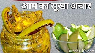 सूखा आम का अचार बनाने का सही तरीका | Dry Mango Pickle | Aam Ka Achar
