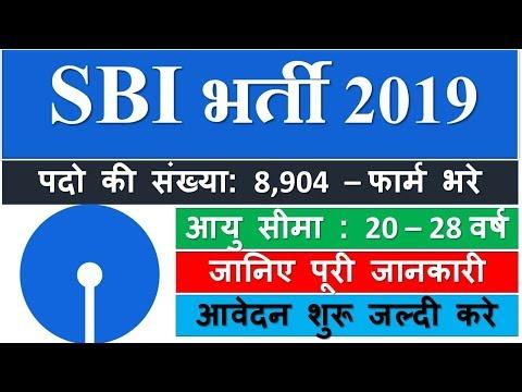 SBI Recruitment 2019   8904 Junior Associates Clerk   SBI बैंक भर्ती