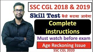 SSC CGL 2018 & 2019 Skill Test कैसे कराया जायेगा।Complete Instructions  SSC CGL age reckoning issue