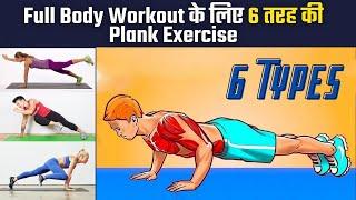 Full Body Workout के लिए 6 तरह की Plank Exercise - 24Billions