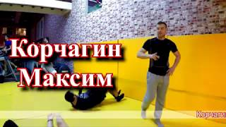 Корчагин Максим