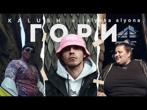 Смотреть клип Kalush Feat. Alyona Alyona - Гори