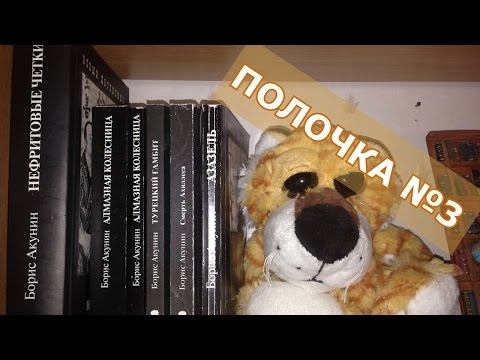 Книга Нефритовые четки - читать онлайн. Автор: Борис