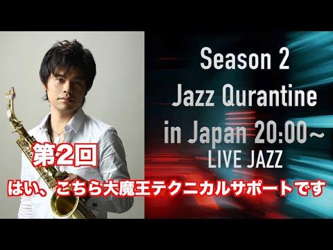 [生放送]Season2 第2回 Jazz Qurantine in Japan 2020.7.1(wed)