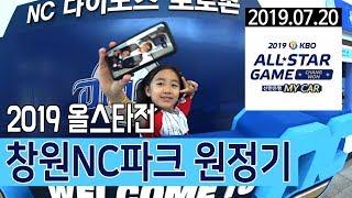 2019 KBO 올스타전 - 창원NC파크 원정기 1탄 …