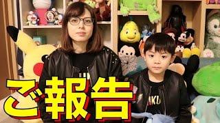 【ご報告】 いおりくんTVを応援してくださっている皆様へ thumbnail