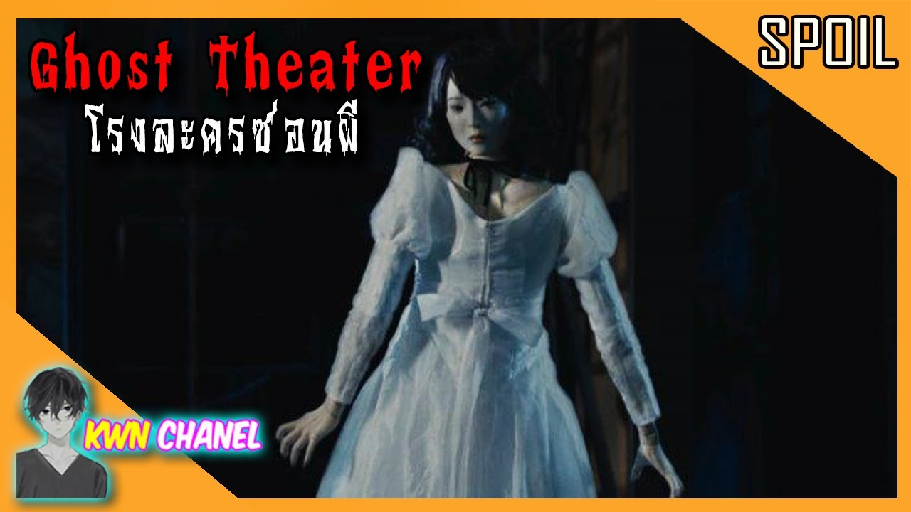 เหตุการณ์ประหลาดที่เกิดขึ้นในโรงละคร กับตุ๊กตาผีสิง   Ghost Theater - โรงละครซ่อนผี「สปอยหนัง」