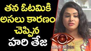 న ఓటమ క అసల క రణ వ ళ ల   hari teja reveals how she is loss bigg boss title   yoyo cine talkies
