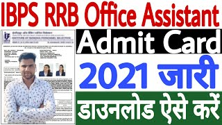 IBPS RRB Office Assistant Admit Card 2021, How to Download IBPS RRB Office Assistant Admit Card 2021