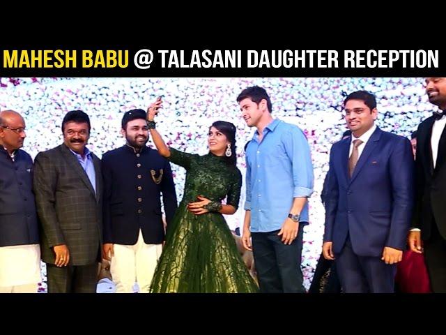 Mahesh Babu @ Talasani Srinivas Yadav Daughter Wedding Reception | TFPC