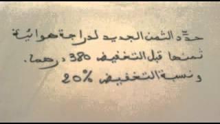 النسبة المئوية: حساب نسبة التخفيض السادس ابتدائي