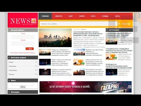 Шаблон новостного сайта NEWS для UCoz