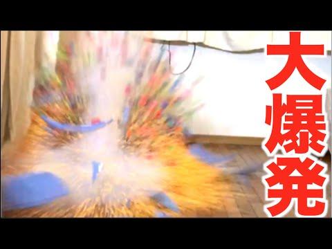 部屋が大爆発した【ドライアイス爆弾×スーパーボール】