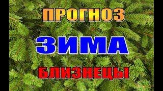 """Прогноз  """"Главные события ЗИМЫ""""  БЛИЗНЕЦЫ"""