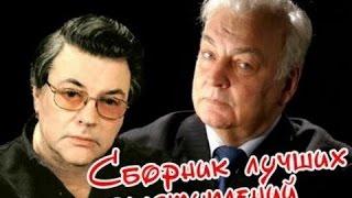 «Это было недавно…»: Александр Ширвиндт и Михаил Державин (1998)