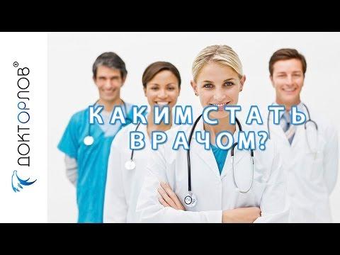 Каким стать врачом?