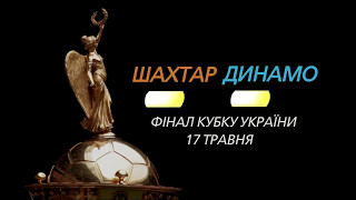 """""""Шахтар"""" - """"Динамо"""" у Фіналі Кубку України 2016/2017!"""