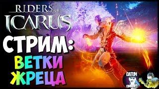 Riders of Icarus - Ветки жреца