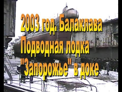 Illarionov59: 2003  Подводная лодка Запорожье в доке Балаклавы