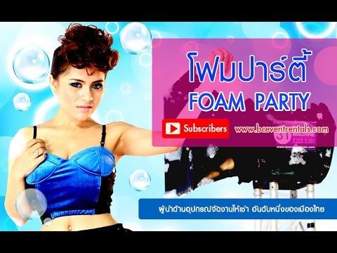 # BC Event # Thailand foam party Songkran / โฟมปาร์ตี้ สงกรานต์ ขอนแก่น [HD]