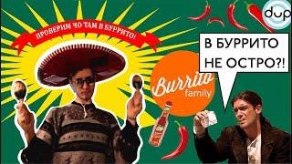 FOOD MOOD BURRITO FAMILY МЕКСИКАНСКАЯ ЕДА