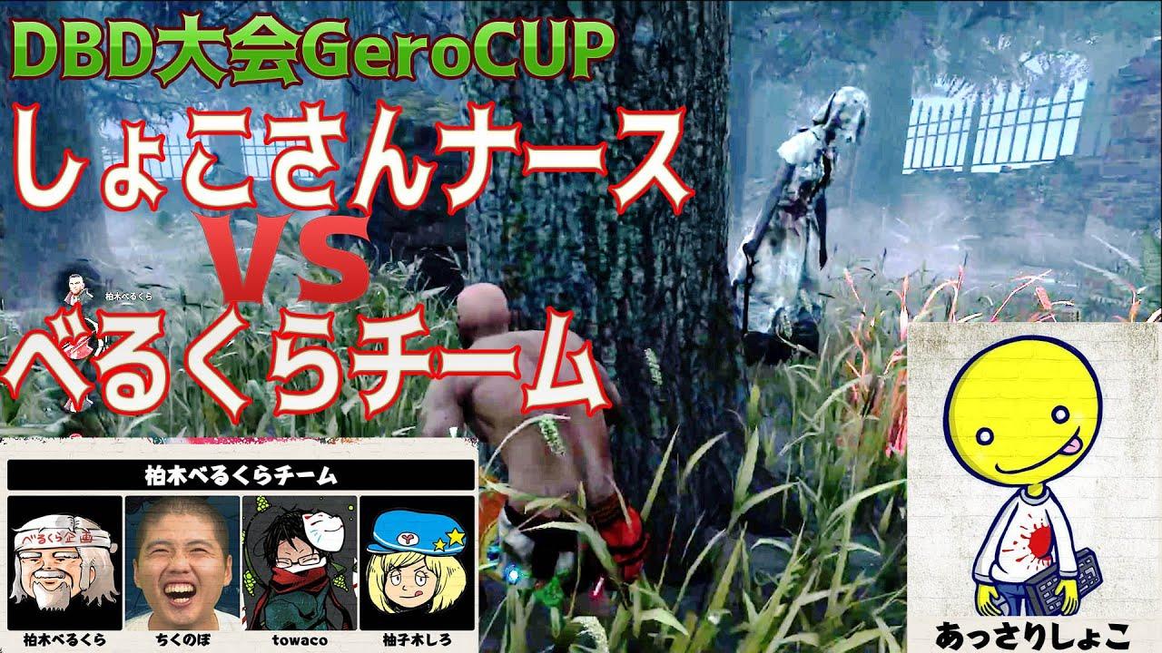 【DBD大会GeroCUP】しょこさんナース VS べるくらチーム【デッドバイデイライト】 #571