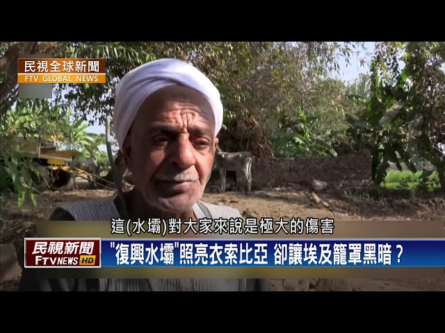 【民視全球新聞】衣索比亞建尼羅河水壩發電 與埃及爆搶水戰 2020.07.19