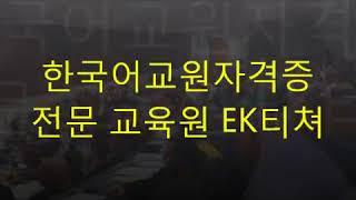 한국어교원2급자격증 최단기간 취득할 수 있는 학점은행[…