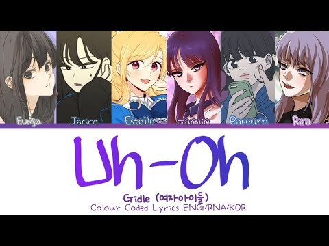 웹툰 여캐 보이스캐스팅  ||  여자아이들 - Uh-oh  ||  colour coded lyrics